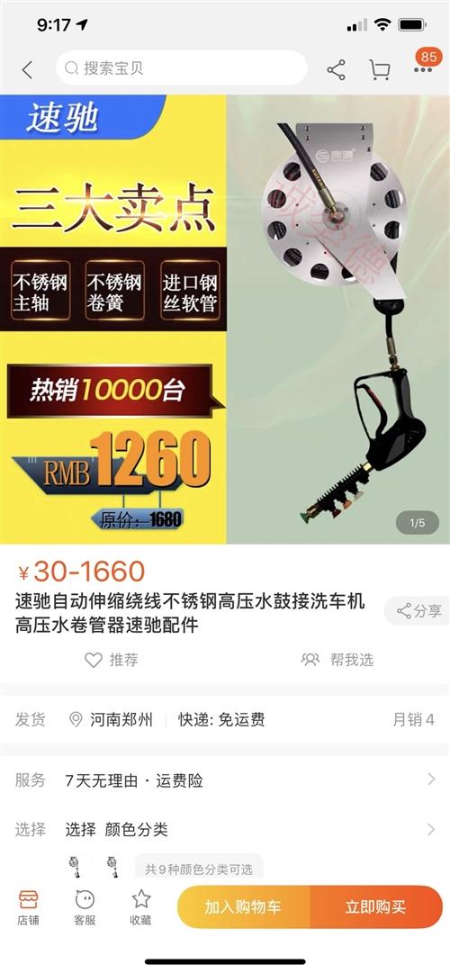 **未使用的洗车机卷管器,8米的管子,有两套都是**,有需要的联系,价格是一个的价