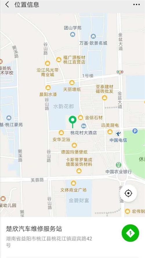 桃江楚欣汽修维修服务站