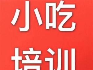 郴州餐饮创业学校