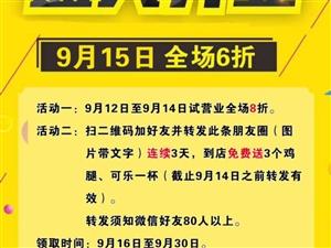 一哥炸鸡 联盛店9月15日开业!