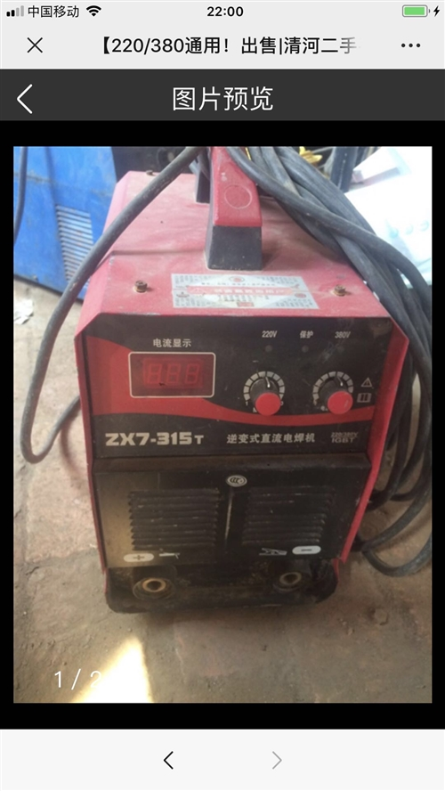 低价出售焊机,建筑模板!