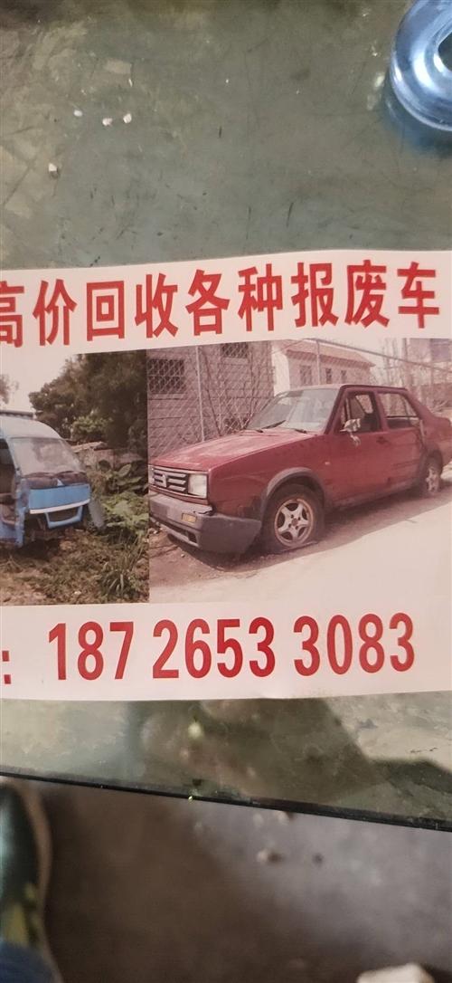 長期高價回收報廢汽車,電動三輪封閉車。18726533083