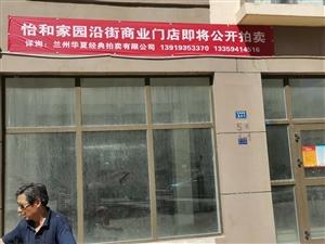 肃州区保障房门店拍卖公告