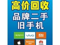 高价回收手机 苹果iPhone5s,66p6s6sp77p88p系列,X,XsXsmaxXR1111...
