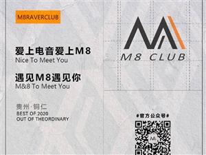 铜仁M815号盛大开业