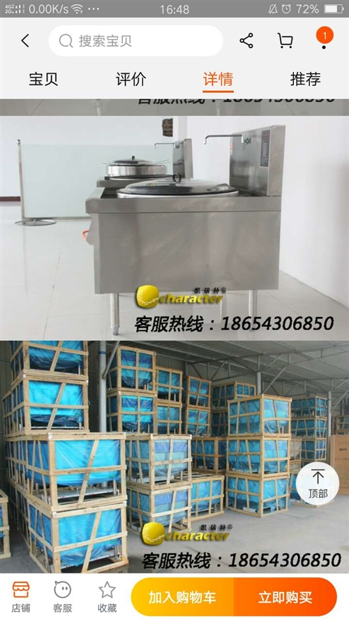 大锅一个,做大锅菜也可以买时2000多,现在1000,另外还有个煮面炉,烧电的