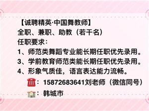 招聘中国舞老师