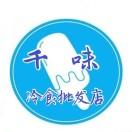 千味冷食批发店(天天超市)