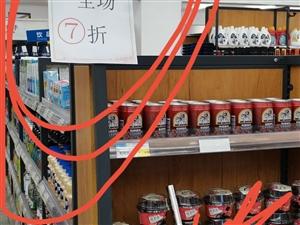 上甲华庭旁进口商品超市整体搬迁打折处理