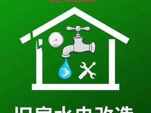 网络维修  室内水电安装 维修
