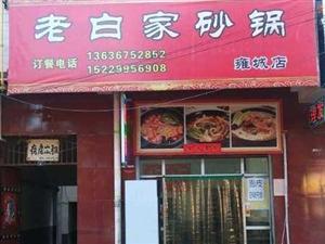 老白家砂锅雍城店