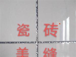 专业地板砖美缝,墙砖美缝,
