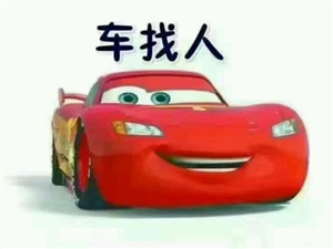 车找人:安仁→衡阳