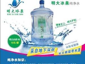海馬泉天然泉水,明大冰泉純凈水