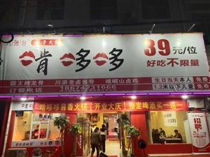 正宗川味火锅,39元一人,百余种菜品随便吃