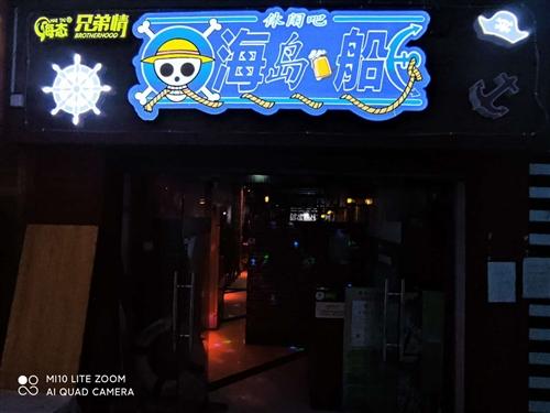 """南江廣場二樓""""海盜船""""酒吧轉租 所有東西齊全,因個人原因無法繼續經營,特低價轉讓,有意者電話聯系"""