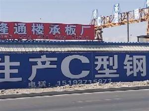 酒泉嘉峪關興隆通CZ型鋼樓承板加工廠