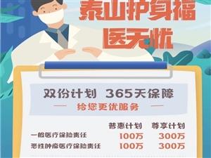 泰山保險百萬醫療產品