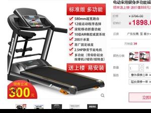 出售自家品牌跑步机一台,买了没怎么用过