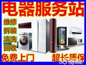 空調維修-洗衣機維修冰箱維修熱水器維修清洗-回收等