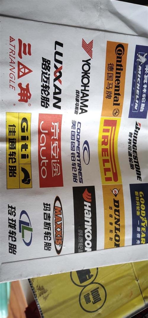 經營各種品牌型號輪胎   批發  零售五折起     汽車保養 優惠多多   歡迎咨詢  聯系電話...