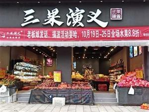 三果演义水果超市