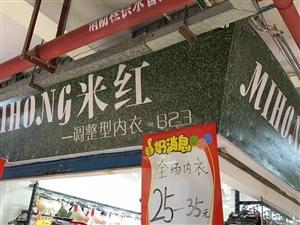 大富B23号档米红内衣店