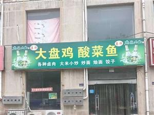 盈利中餐饮店转让