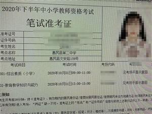 十月三十一日从博兴一起拼车去惠民二中考教资