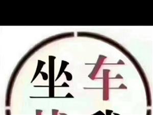 夹江到乐山拼车10元包车40
