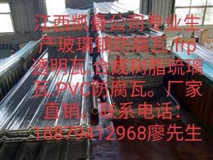 专业生产玻璃钢防腐瓦frp透明瓦