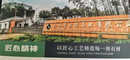 江西省林瑞石业有限公司