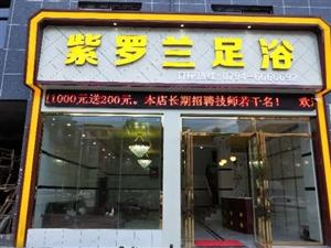 君子兰足浴店