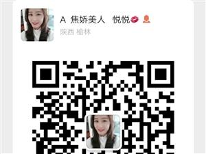 府谷县焦娇美人三店 三周年店庆