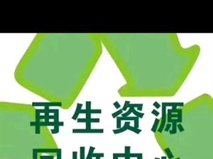小保废旧物资回收