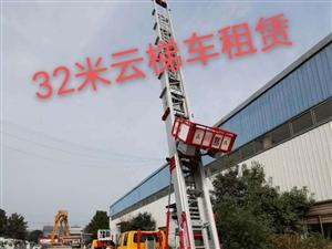 32米高空云梯運料車