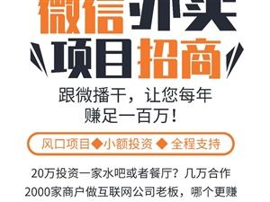 微信外卖登录广安市招有识之士