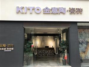 金意陶KITO瓷砖装修设计公司