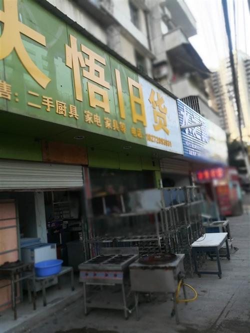 本店在尚城国际南一百米长期收售二手厨房设备二手家电家具等