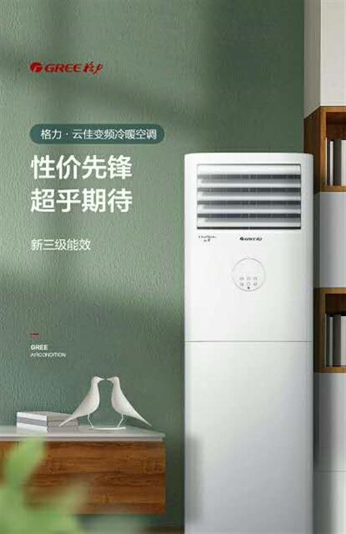 格力大3P空调,八成新,原价5680,有意者价格面议!