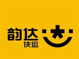 韵达快运潢川县招商加盟