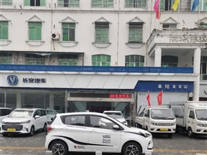 颍上志信长安汽车4S店