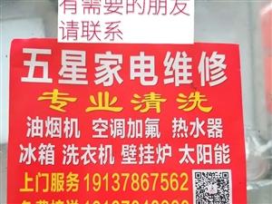 五星家電維修專業清洗高價回收買賣二手電器