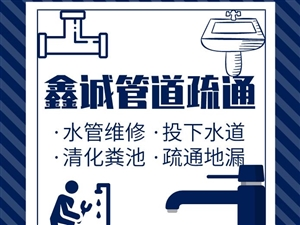 青岛管道疏通,抽粪抽污水,管道清淤检测