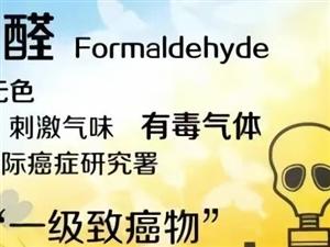 于都康丽来甲醛异味检测与治理