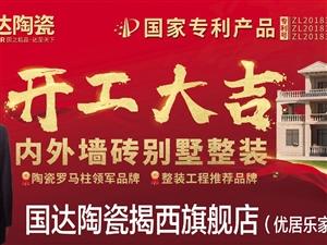 国达陶瓷旗舰店