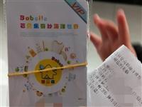 宝丰欣悦城儿童乐园卡16次原价300元现价250