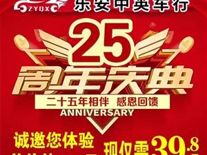 25周年庆典