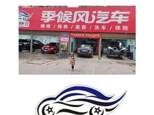 季候风汽车收购1家二类汽车维修厂