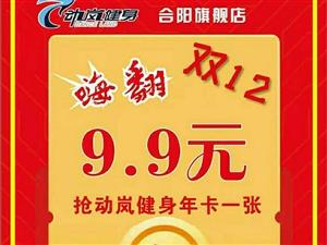 9.9抢动岚健身年卡一张